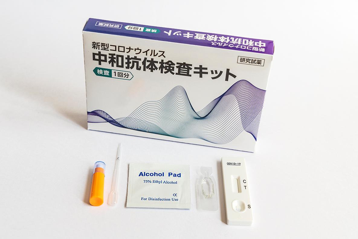 新型コロナウイルス中和抗体検査キット